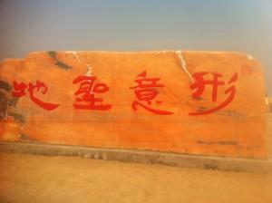 La Terre sacree du Xingyiquan